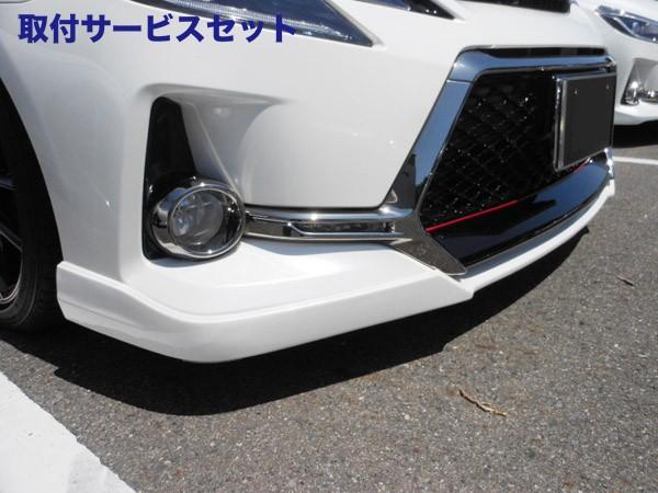 【関西、関東限定】取付サービス品130 マークX | フロントリップ【ビバリーオート】マークX GRX13# グレード:Gs専用 フロントリップスポイラー ABS製 メーカー塗装済