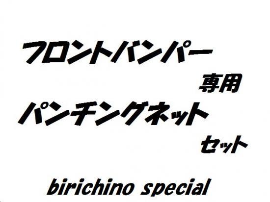 【ハロースペシャル】ビリキーノフロントバンパー パンチングネット 52.62T