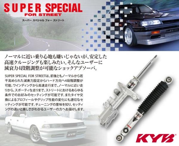 【カヤバ】ショックアブソーバー SS for STREET ( エスエスフォーストリート ) 180SX 【 KRPS13 】 フロント 右側1本 | 品番 : SST5104R