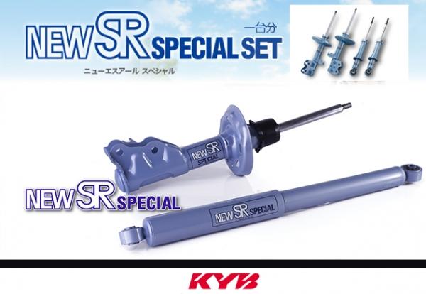 【カヤバ】ショックアブソーバー NEW SR スペシャルセット(1台分) eKスポーツ H82W 品番 : NS-53991103