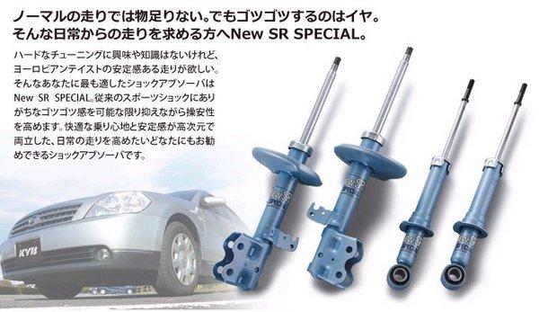 L600 ムーヴ | ショック アブソーバー【カヤバ】ムーブ L600/610 New SR Special 4WD フロント 左右