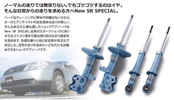 Z32 フェアレディZ | ショック アブソーバー【カヤバ】フェアレディ Z Z32 New SR Special リア 左右