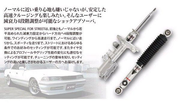 90 マークII | ショック アブソーバー【カヤバ】マーク2 X9# SUPER SPECIAL FOR STREET フロント(※2WD車)