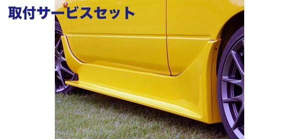 【関西、関東限定】取付サービス品111 トレノ | サイドステップ【ボメックス】AE111 トレノ サイドステップ Type2