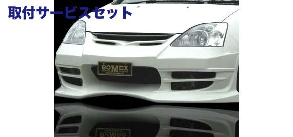 【関西、関東限定】取付サービス品EP3 シビック TypeR | フロントバンパー【ボメックス】EP シビック フロントバンパー