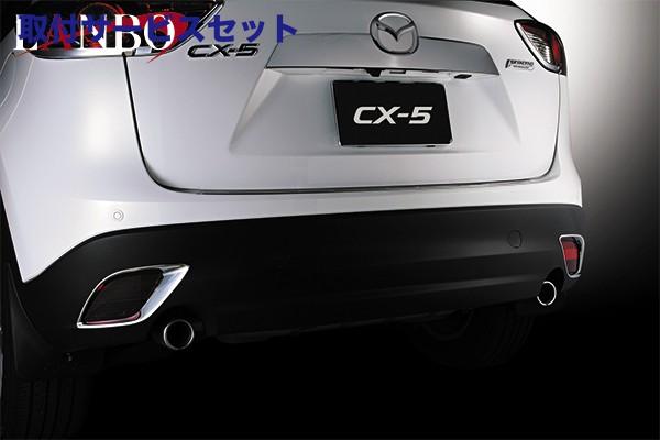【関西、関東限定】取付サービス品フォグカバー【ランボ】リアフォグ メッキガーニッシュ CX-5