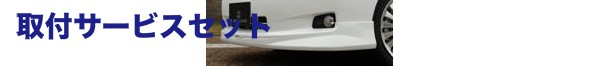 【関西、関東限定】取付サービス品140 カローラフィルダー | フロントハーフ【エルエックスモード】140系 FIELDER 前期 フロントスポイラー 未塗装