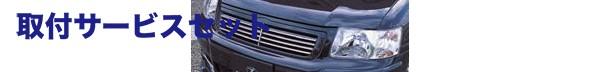 【関西、関東限定】取付サービス品サクシードワゴン | フロントグリル【エルエックスモード】サクシード ALL フロントグリル 未塗装