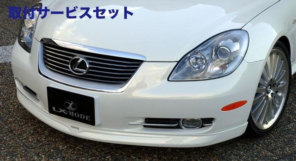 【関西、関東限定】取付サービス品レクサス SC | フロントハーフ【エルエックスモード】LEXUS SC430 後期 フロントスポイラー メーカー塗装品