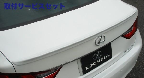 【関西、関東限定】取付サービス品LEXUS GS 10 | トランクスポイラー / リアリップスポイラー【エルエックスモード】LEXUS GS450h/350/250 GR/GWL LXカラードトランクスポイラー 未塗装