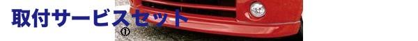 【関西、関東限定】取付サービス品CP80 シエンタ | フロントハーフ【エルエックスモード】シエンタ 80系 前期 ALL フロントスポイラー 未塗装
