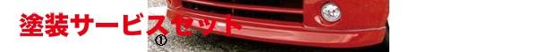 ★色番号塗装発送CP80 シエンタ   フロントハーフ【エルエックスモード】シエンタ 80系 前期 ALL フロントスポイラー 未塗装