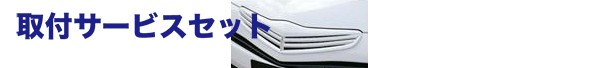 【関西、関東限定】取付サービス品CP100 ラクティス | フロントグリル【エルエックスモード】RACTIS ALL フロントグリルカバー 未塗装