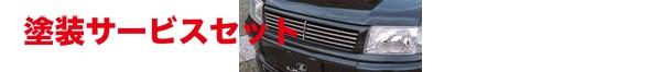 ★色番号塗装発送プロボックス   フロントグリル【エルエックスモード】PROBOX ALL フロントグリル 未塗装