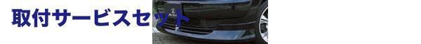 【関西、関東限定】取付サービス品プロボックス   フロントハーフ【エルエックスモード】プロボックス ALL フロントスポイラー 塗装済
