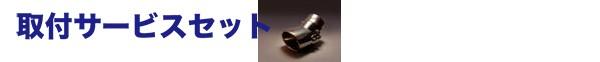 【関西、関東限定】取付サービス品70/75 VOXY   マフラーカッター【エルエックスモード】70系 VOXY 前期 LXマフラーカッター