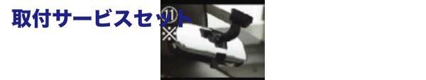 【関西、関東限定】取付サービス品70/75 VOXY | ルームミラー【エルエックスモード】ヴォクシー 70系 ZS/Z 後期 クロームルームミラーカバー(Bタイプ)
