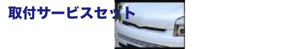 【関西、関東限定】取付サービス品70/75 VOXY | ボンネットリップ / フードトップモール【エルエックスモード】ヴォクシー 70系 ZS/Z 後期 フードトップカバー 未塗装