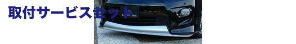 【関西、関東限定】取付サービス品20 アルファード | フロントハーフ【エルエックスモード】20系 ALPHARD S S-C/S LXフロントスポイラー 未塗装
