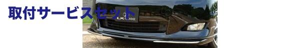 【関西、関東限定】取付サービス品20 アルファード   フロントハーフ【エルエックスモード】20系 ALPHARD X G/X/G-L LXフロントスポイラー 未塗装