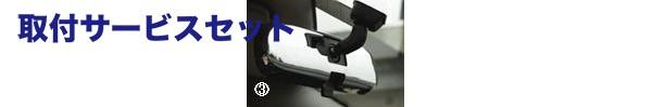 【関西、関東限定】取付サービス品ACR50/55 GSR50/55 | ルームミラー【エルエックスモード】50系 ESTIMA ALL クロームルームミラーカバー (Bタイプ)
