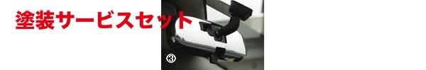★色番号塗装発送ACR50/55 GSR50/55 | ルームミラー【エルエックスモード】50系 ESTIMA ALL クロームルームミラーカバー (Bタイプ)