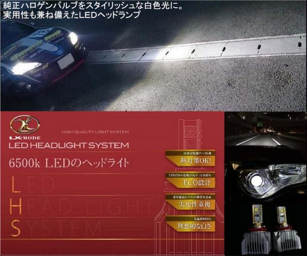 20 ウィッシュ   LED バルブ【エルエックスモード】ウィッシュ 20系 ハロゲン車 LXスマート LEDヘッドライトシステム (バルブ) 【H11】