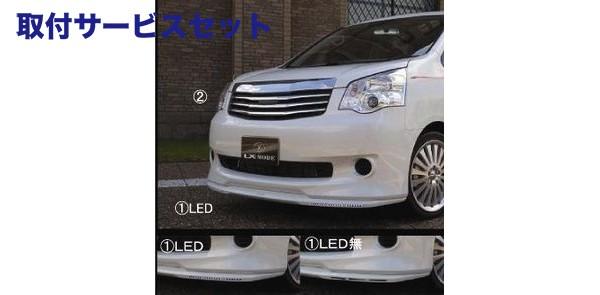 【関西、関東限定】取付サービス品70/75 ノア | フロントハーフ【エルエックスモード】ノア 70系 後期 G/X-L/X/YY フロントスポイラー 未塗装/LED付