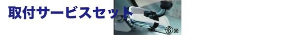 【関西、関東限定】取付サービス品SAI | ルームミラー【エルエックスモード】SAI クロームルームミラーカバー
