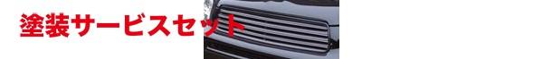 ★色番号塗装発送30 RAV4 | フロントグリル【エルエックスモード】RAV4 前期 ALL フロントグリル 未塗装