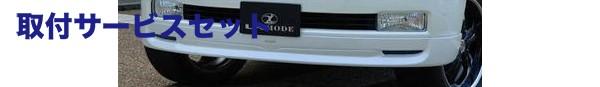 【関西、関東限定】取付サービス品ランクル 200 | フロントハーフ【エルエックスモード】ランドクルーザー200系 ALL フロントスポイラー 塗装済
