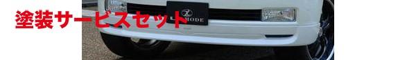 ★色番号塗装発送ランクル 200 | フロントハーフ【エルエックスモード】ランドクルーザー200系 ALL フロントスポイラー 未塗装