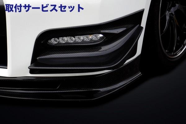 【関西、関東限定】取付サービス品GT-R R35   フロントカナード【マインズ】R35 GT-R (2011~) ドライカーボンカナード タイプ2
