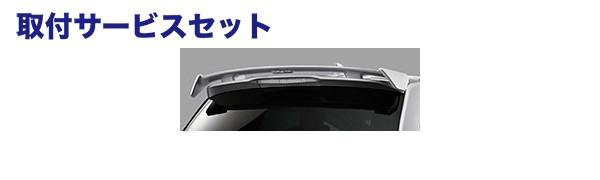 【関西、関東限定】取付サービス品リアウイング / リアスポイラー【ムゲン】ジェイド JADE 【 2015年5月~ 】 リアウイングスポイラー JADE WING SPOILER 《適合: FR4-100 FR5-100 》