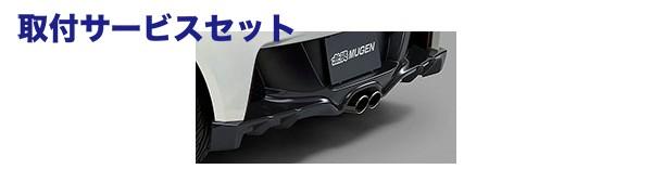 【関西、関東限定】取付サービス品フロントハーフ【ムゲン】S660 S 660 【 2015年4月- 】 リアアンダースポイラー S660 RR UNDER SPOILER 《適合: JW5-100 》