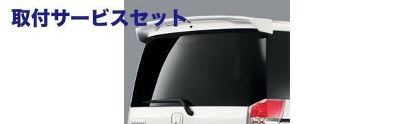 【関西、関東限定】取付サービス品リアウイング / リアスポイラー【ムゲン】ステップワゴン STEP WGN 【 2012年4月~ 】 リアウイングスポイラー STEP WGN WING SPOILER 《適合: RK1-130 RK2-130 》