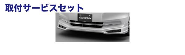 【関西、関東限定】取付サービス品フロントハーフ【ムゲン】ステップワゴン STEP WGN 【 2012年9月~ 】 フロントアンダースポイラー STEP WGN FRONT UNDER SPOILER 《適合: RK1-130 》