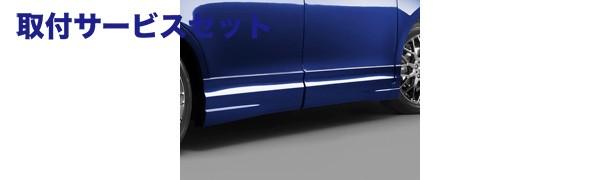 【関西、関東限定】取付サービス品サイドステップ【ムゲン】ステップワゴンスパーダ STEP WGN 【 2012年9月~ 】 サイドガーニッシュ SPADA SIDE GARNISH 《適合: RK5-130 》