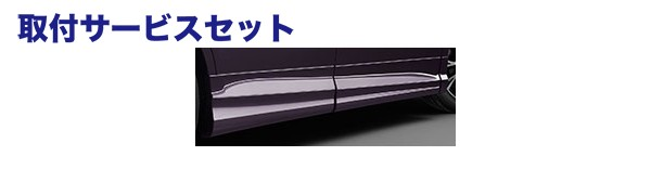 【関西、関東限定】取付サービス品サイドステップ【ムゲン】ステップワゴン STEP WGN 【 2015年4月~ 】 サイドガーニッシュ STEPWGN SIDE GARNISH 《適合: RP3-100 RP4-100 》