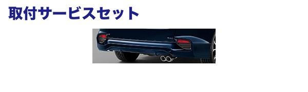 【関西、関東限定】取付サービス品リアアンダー / ディフューザー【ムゲン】シャトル SHUTTLE 【 2015年5月- 】 リアアンダースポイラー SHUTTLE REAR UNDER SPOILER 《適合: GK8-100 GK9-100 GP7-100 GP8-100 》