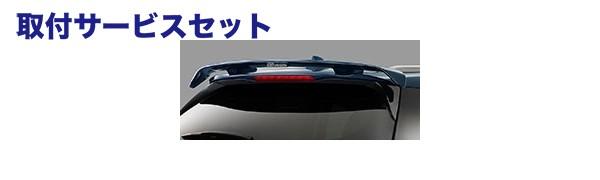 【関西、関東限定】取付サービス品リアウイング / リアスポイラー【ムゲン】シャトル SHUTTLE 【 2015年5月- 】 リアウイングスポイラー SHUTTLE WING SPOILER 《適合: GK8-100 GK9-100 GP7-100 GP8-100 》