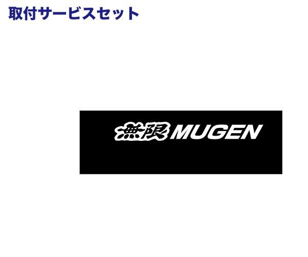 【関西、関東限定】取付サービス品ルームミラー【ムゲン】シャトル SHUTTLE 【 2015年5月- 】 ルームミラーカバー ROOM MIRROR COVER 《適合: GK8-100 GK9-100 GP7-100 GP8-100 》