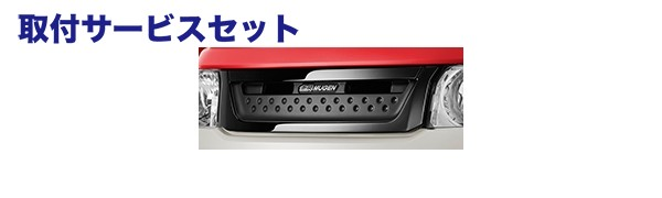 【関西、関東限定】取付サービス品フロントグリル【ムゲン】Nボックスプラス N-BOX+ 【 15年02月~ 】 フロントスポーツグリル N-BOX SLASH FRONT SPORTS GRILLE 《適合: JF1-340 JF1-440 JF2-340 JF2-440 》