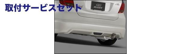【関西、関東限定】取付サービス品リアアンダー / ディフューザー【ムゲン】フィット FIT 【 05年12月-07年10月 】 リアアンダースポイラー FIT S REAR UNDER SPOILER 《適合: GD1-230 GD3-200 》