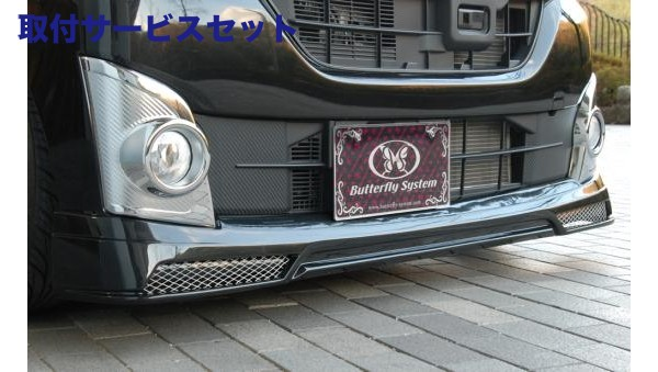 【関西、関東限定】取付サービス品LA600/610 タント | フロントハーフ【バタフライシステム】タントカスタム LA600 フロントハーフスポイラー(付加タイプ) FRP製塗装無し