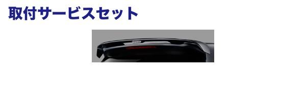 【関西、関東限定】取付サービス品リアウイング / リアスポイラー【ムゲン】オデッセイ ODYSSEY 【 16年2月- 】 リアウイングスポイラー ODYSSEY WING SPOILER 《適合: RC1-110 RC2-110 RC4-100 》