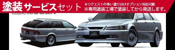 ★色番号塗装発送CF6-7/CH9 アコードワゴン | サイドステップ【ムゲン】CF6/7 サイドスポイラー