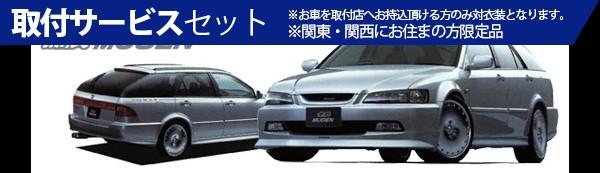 【関西、関東限定】取付サービス品CF6-7/CH9 アコードワゴン | サイドステップ【ムゲン】CF6/7.CH9 サイドスポイラー メーカー塗装品