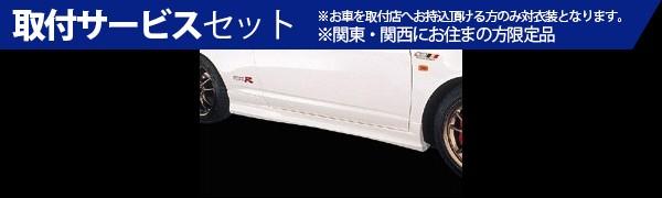 【関西、関東限定】取付サービス品DC5 インテグラ TypeR | サイドステップ【ムゲン】DC5 タイプR MC前 サイドスポイラー