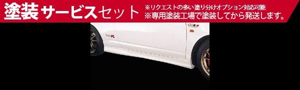★色番号塗装発送DC5 インテグラ TypeR | サイドステップ【ムゲン】DC5 タイプR MC前 サイドスポイラー